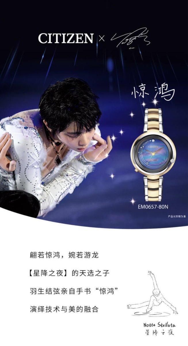 【映像有】CITIZEN Chinaさんの 素敵な企画!  …時計のデザイン画も素敵…