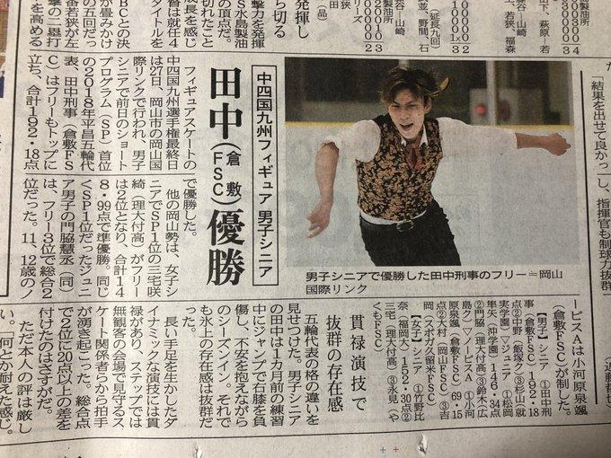 中四国九州大会、田中刑事が優勝!  …「まだ右膝に痛みがあるようですが、来月末の西日本選手権大会も頑張って下さい。」…
