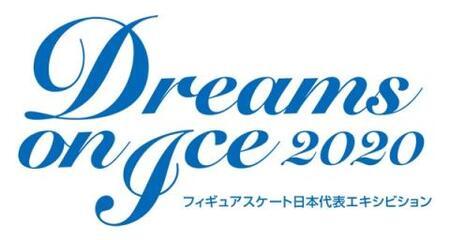 「Dreams on Ice 2020 Go for Tomorrow」無観客ライブ配信で開催!