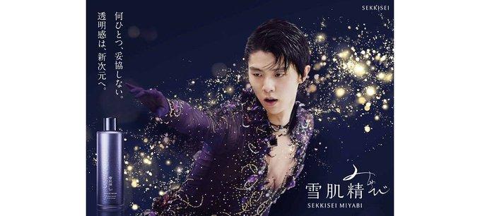 コーセー、「雪肌精 みやび」から羽生結弦選手とのコラボコフレを限定発売!