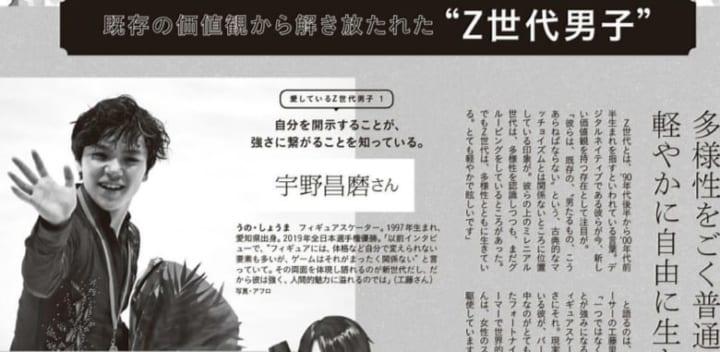 宇野昌磨、anan「いま、愛される男たち」特集!  …「フィギュアには、体格など自分で変えられない要素も多いが、 ゲームはそれがまったく関係ない」…