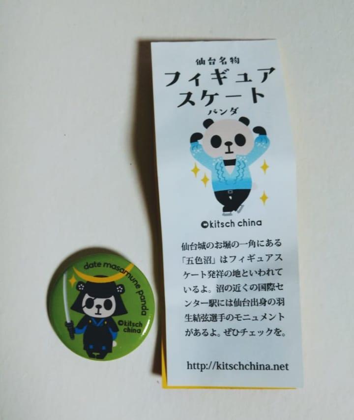 仙台旅行の名残が出てきたご当地パンダ!  …「フィギュアパンダは…缶バッチは無理だった」「代わりにレア政宗公が出た」…