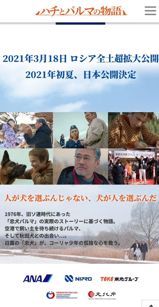 ザギちゃん女優デビュー!  …「ハチとパルマの物語」…