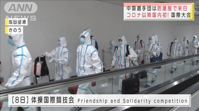 選手全員防護服着て日本に来た!  …「さすがに中国でも失礼だって声もあったみたい」「スケ連みたいになんの対策もろくにしないで客だけ入れるとかよりは…」…