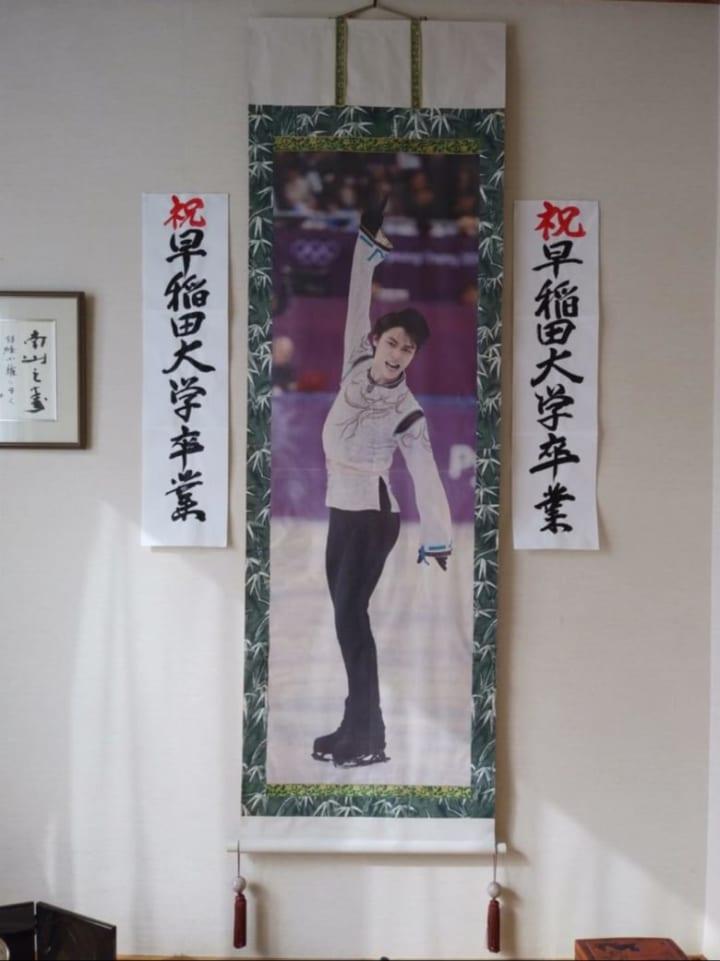 書道のじいちゃん元気かな?  …「最近早稲田卒業おめでとうの書を掛軸の横に貼ってた」「おお!素晴らしい 相変わらずの達筆w」…