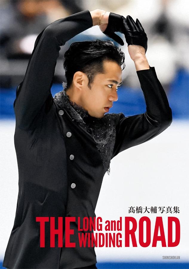 『高橋大輔写真集 The Long and Winding Road』、11/27 発売!
