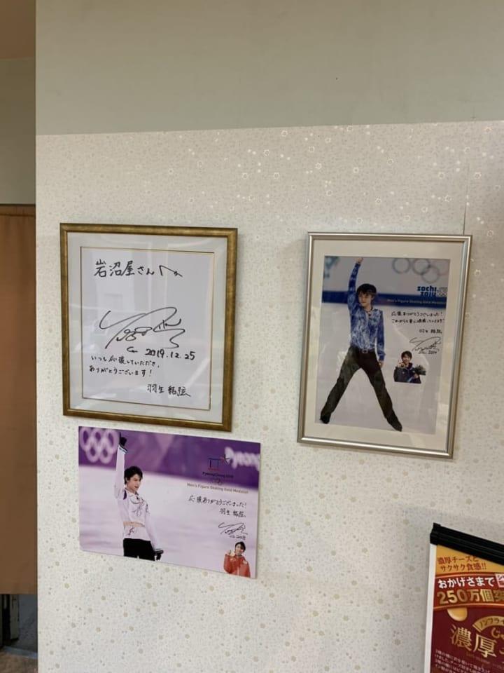 岩沼屋さん滞在中!  …「うわさの羽生さんのサインと写真もしっかりありました!」…