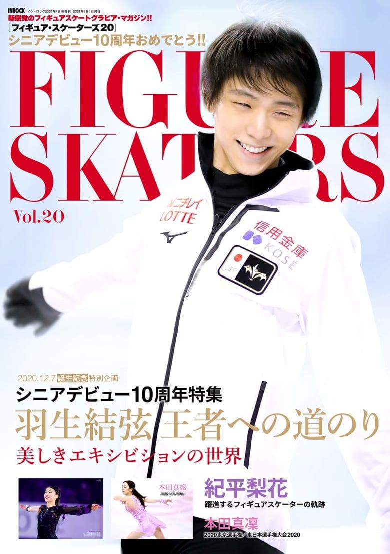 フィギュア・スケーターズ20、12/7 インロックより 発売!  …表紙:羽生結弦選手…