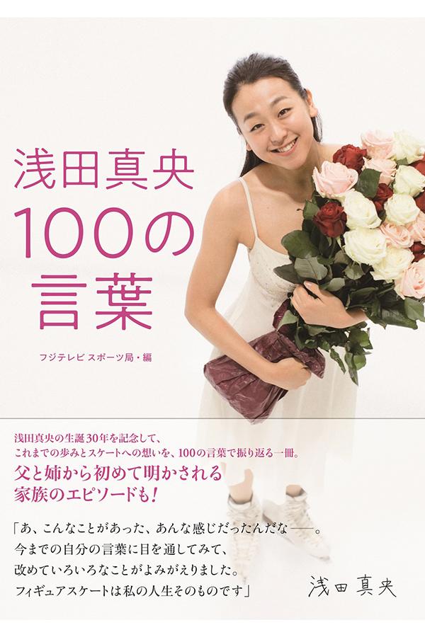 書籍「浅田真央 100の言葉」が発売!  …一家の絆を物語る秘話が満載…