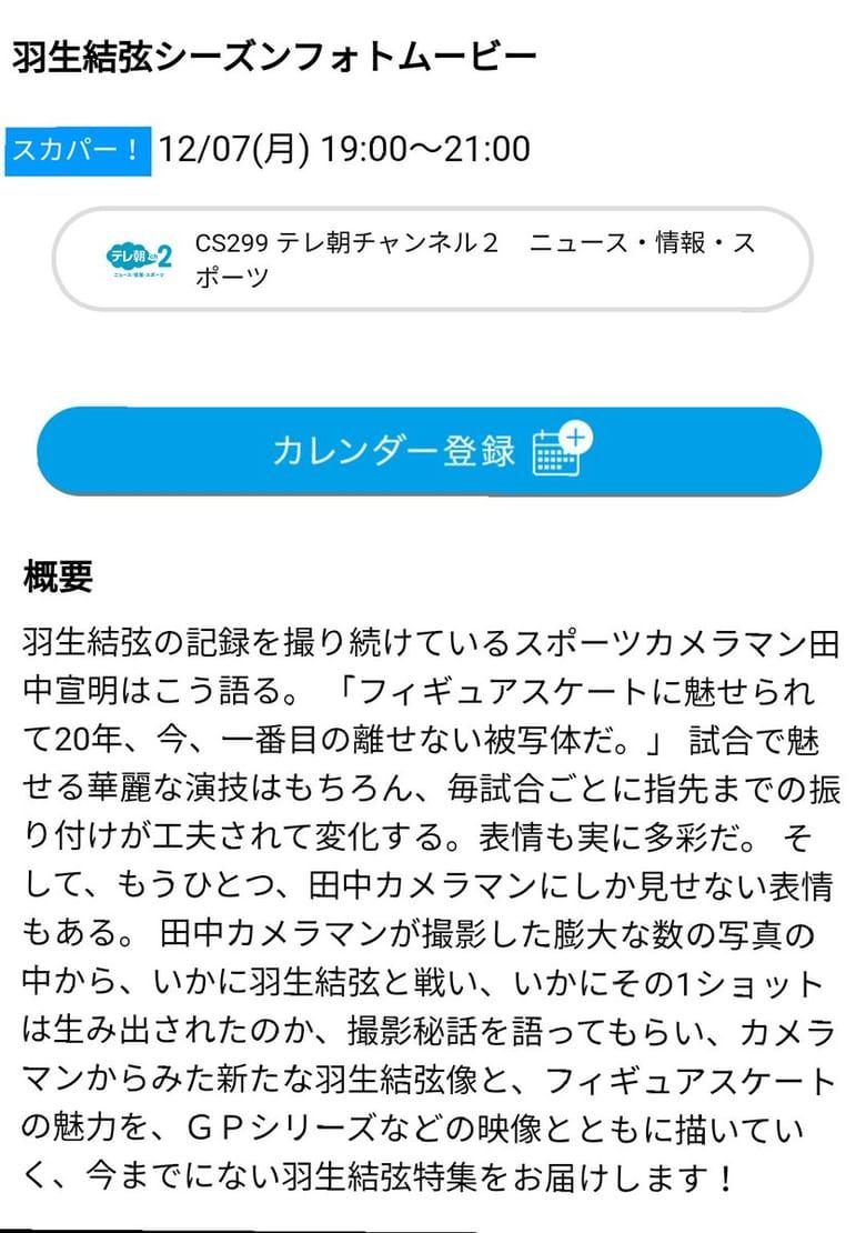 田中宣明さんの【羽生結弦シーズンフォトムービー】が放送される!  …来月 CSのテレ朝チャンネルで…