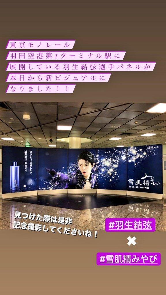 羽生結弦選手の羽田空港パネル広告の設置期間は?