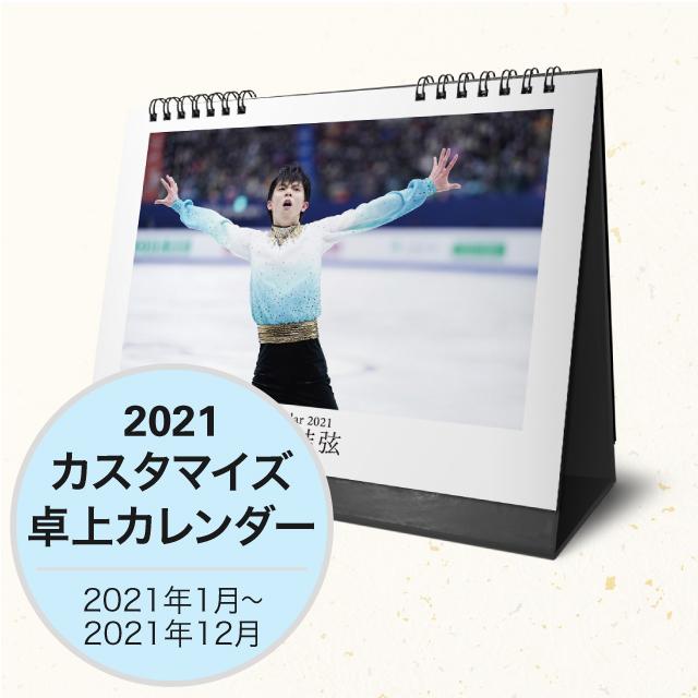 羽生結弦2021カスタマイズカレンダーを期間限定で販売!