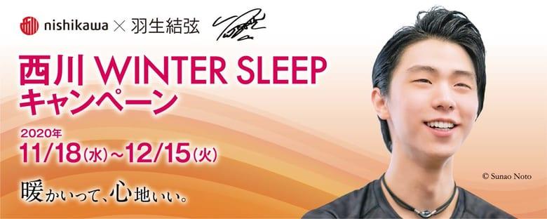 羽生結弦 起用の「西川 WINTER SLEEP キャンペーン」11/18〜12/15 開催!
