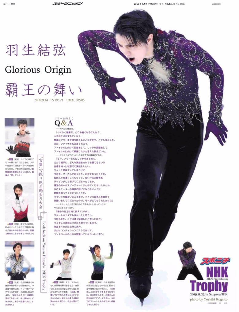 1年前、羽生結弦はNHK杯を制した!  …「19年11月24日付の東京版紙面、メイン写真の撮影は小海途良幹」…