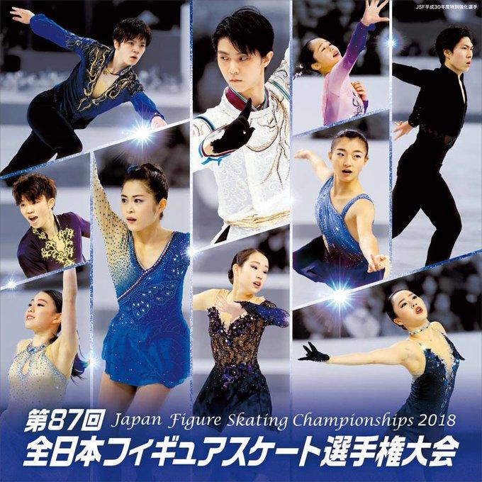 「全日本フィギュアスケート選手権」12/25から開催!羽生結弦が今シーズン初の演技を見せる!