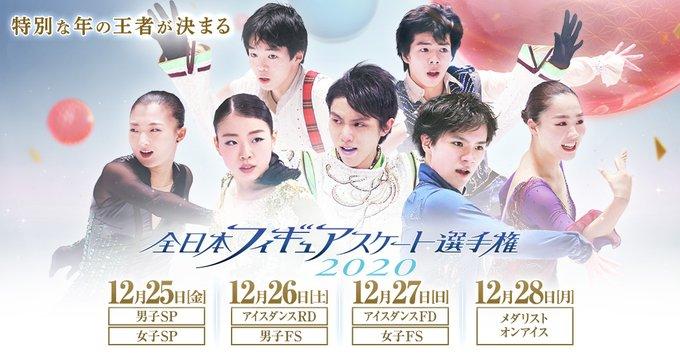 フジテレビ公式HP、全日本フィギュア関連番組スケジュール・フジテレビスケート公式Twitterリンクを掲載!
