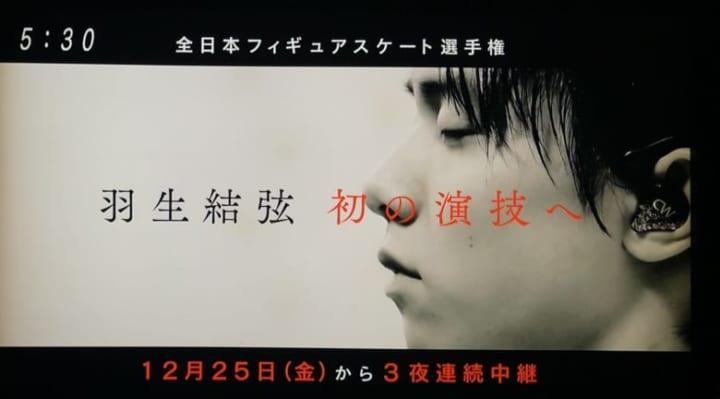 羽生結弦 初の演技へ!  …「全日本フィギアスケート選手権」…
