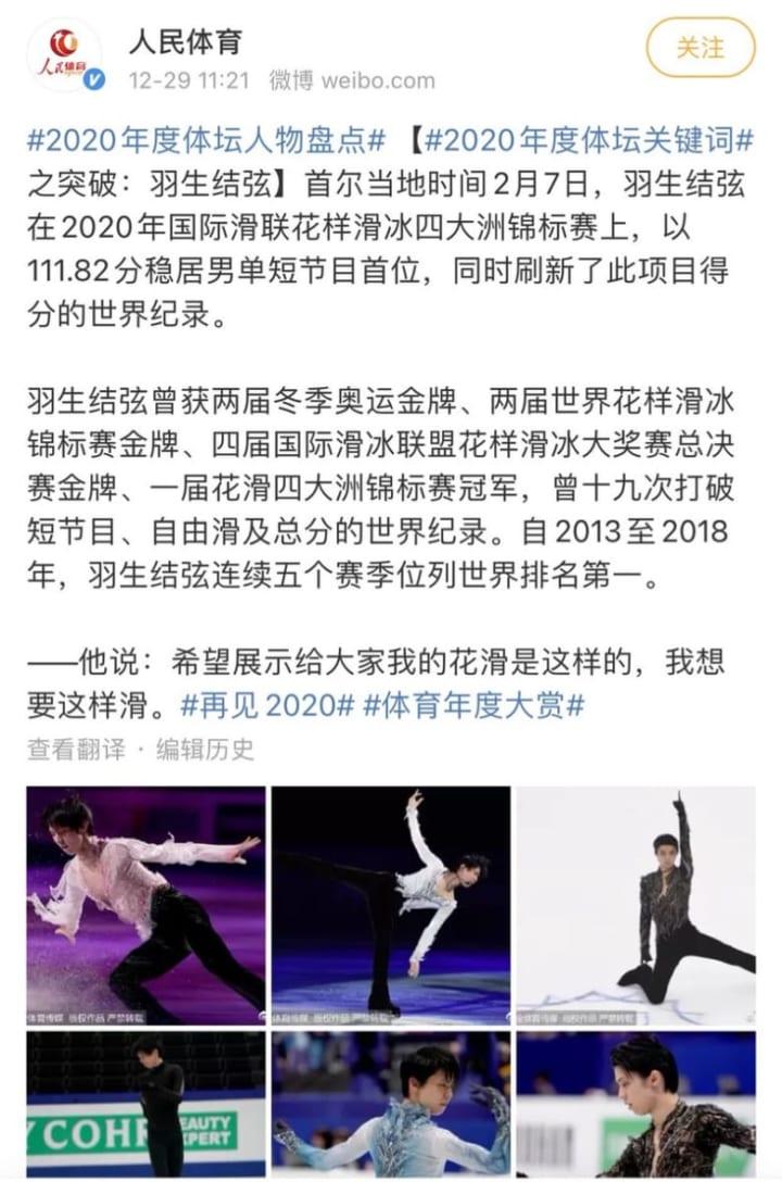 年末の中国の各重要なスポーツランキングで 羽生結弦 が全入選!  …中国政府系通信社・共産党系の機関紙の選出「ただただ凄いと思う」…