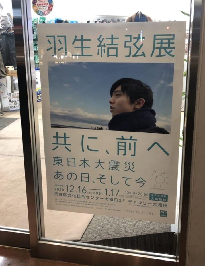 京都の四条烏丸にあるファイテンさんの前通ったら「羽生結弦展、共に、前へ」のポスターがあった!