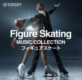『Spotify』フィギュア・スケーティング・ミュージック!  …全日本フィギアスケート選手権 使用曲によるプレイリストも…