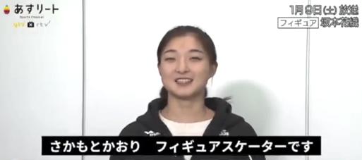 【映像有】2021年 最初のあすリート放送、神戸出身のフィギュアスケーター坂本花織選手!