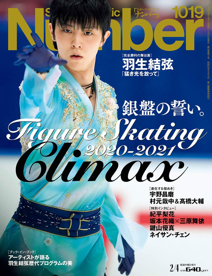 『Figure Skating Climax 2020-2021 銀盤の誓い。』Numberより発売!  …羽生結弦、全日本選手権の勇姿を完全詳報…