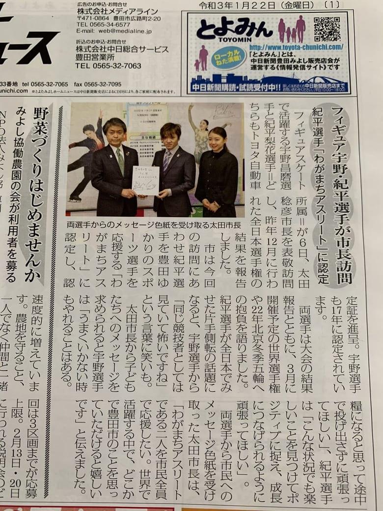 とよたみよしホームニュース、宇野昌磨・紀平梨花の市長訪問の記事を掲載!