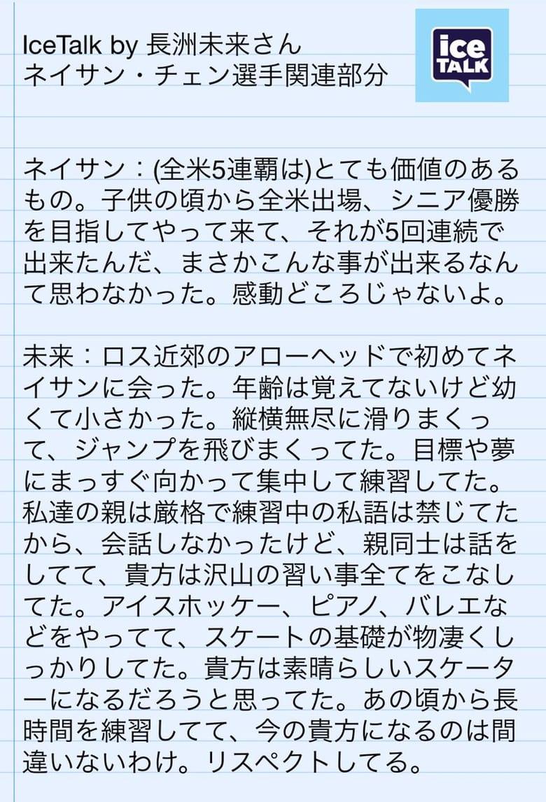 IceTALK、長洲未来・ネイサン インタビュー!