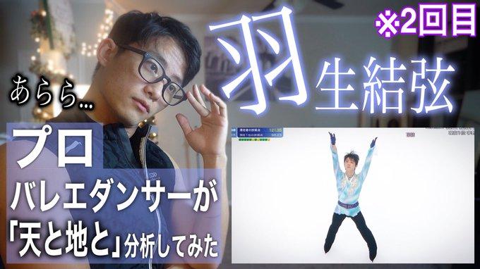 【映像有】バレエダンサーが羽生結弦氏の「天と地と」分析してみたらやばすぎた!