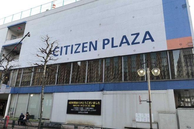 シチズンプラザ48年の歴史に幕 学生フィギュア支えた「聖地」23区の通年スケートリンクは1カ所のみに