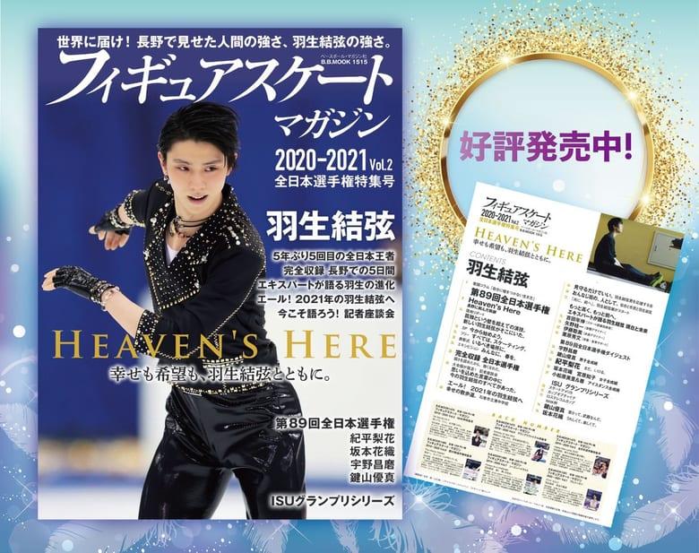 フィギュアスケートマガジン 2020-2021 Vol.2、1月8日 ベースボール・マガジン社より 発売!  …「第89回全日本選手権」を大特集…