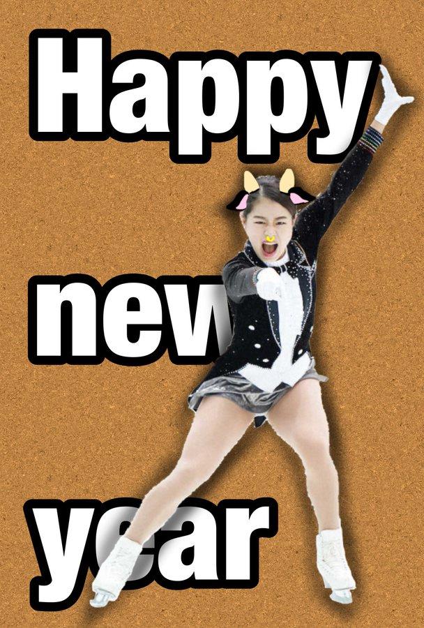 新年からいきなりオチをつける、これぞゆはちゃんの真骨頂!  …「よい年になりますように」…