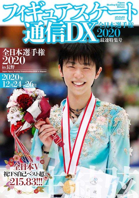 フィギュアスケート通信DX 全日本選手権2020 最速特集号!  …1/16 メディアックスより 発売…