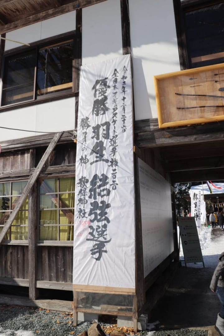 初詣で秋保神社へ!  …「早速、結弦くんの全日本優勝が掲げられてました。」…