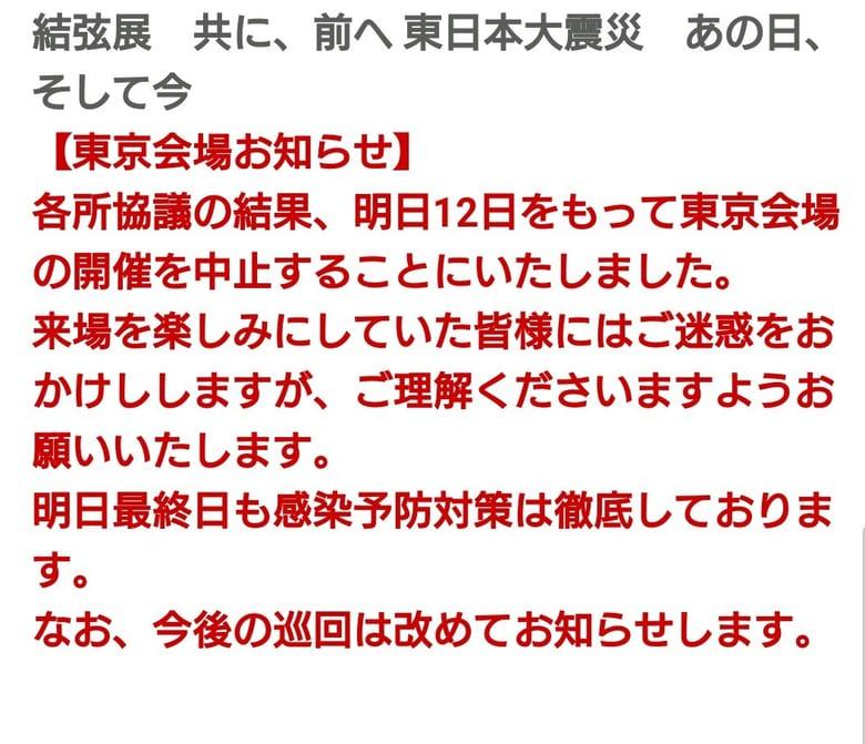 羽生結弦展 東京会場、13日以降中止!  …今回は残念だけれど「共に、前へ」…