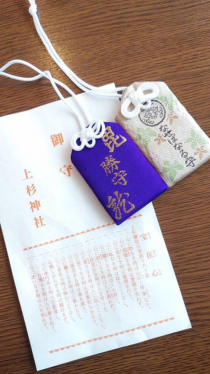 全日本フィギア以降 上杉神社 にある 勝守 が注目を集める!  …戦国の世もフィギュアも受験も人生も勝負事。勝守を携えて、いざ戦へ…