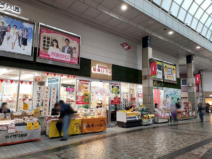 【悲報】羽生結弦選手の巨大パネルが見れなくなるかも。『仙台放送 仙台縁日』と『仙臺いろは』が3月14日で閉館。