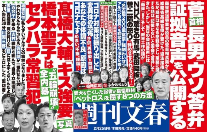 週刊文春の中吊り広告が注目を集める!  …東京五輪は今年開催すべきだと思いますか?…