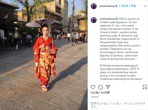"""「日本が恋しい」メドベージェワ選手、舞妓姿の写真とともに日本へ""""ラブコール"""""""