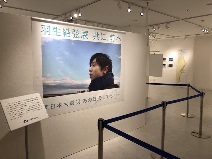 【映像有】羽生結弦展「共に、前へ」 東日本大震災10年 被災地訪問を続けてきた思いも紹介