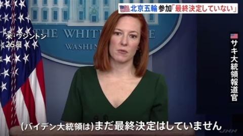 米大統領報道官 北京冬季五輪への参加「最終決定していない」