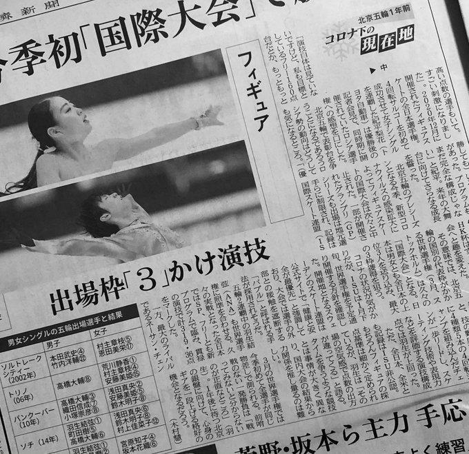 日本経済新聞 朝刊 北京五輪1年前  …コロナ下の現在地 …