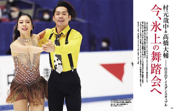高橋大輔さん「果敢に挑戦したい!」今、氷上の舞踏会へ。