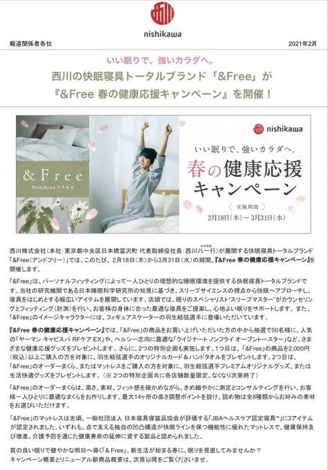 西川の快眠寝具トータルブランド「&Free」が『&Free 春の健康応援キャンペーン』を開催!