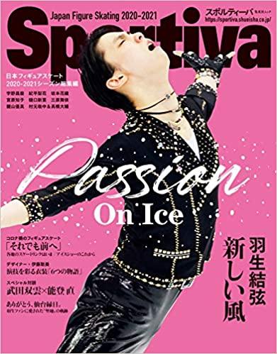表紙来てる!  …スポルティーバ 羽生結弦 日本フィギュアスケート2020-2021シーズン総集編…