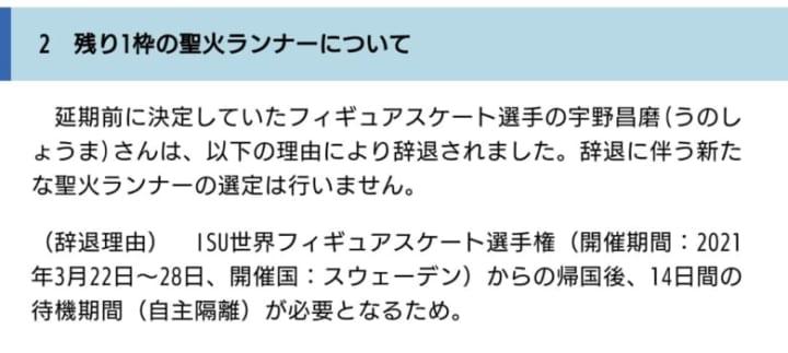 宇野昌磨の聖火ランナー辞退の理由が明らかに!
