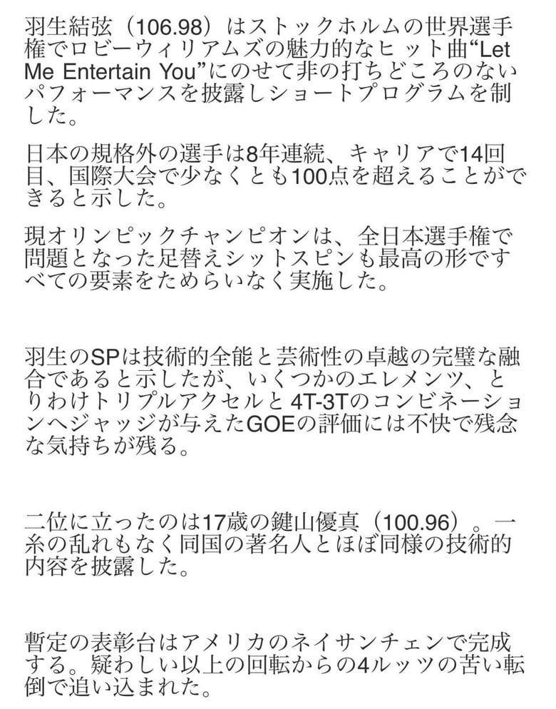 【世界フィギアス2021】マッシさんの男子ショートプログラムに関するコメント