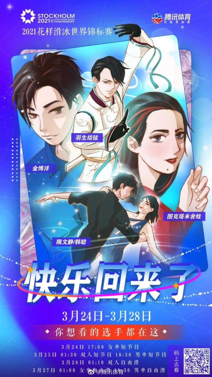 北京やるのに中国のフィギュア選手強化してないのは何故? 羽生をこっそり自国選手扱いにw!?