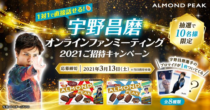 【宇野昌磨】オンラインファンミーティング2021!  …ご招待キャンペーン…