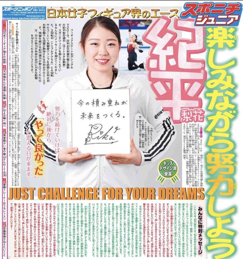 紀平梨花 選手が小学生へメッセージ!  …3/15 発行のフリーペーパー、スポニチジュニア…